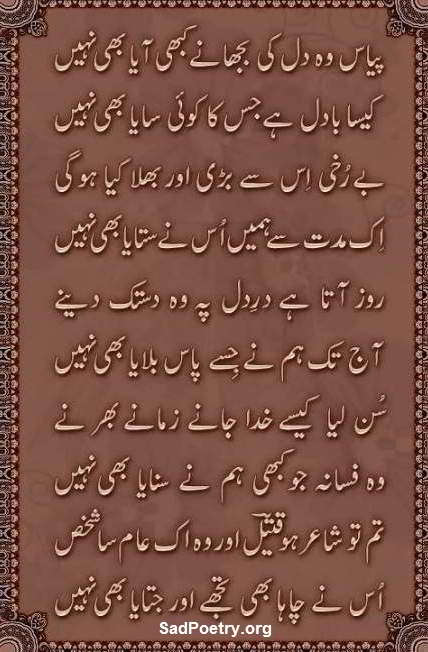 Kabi Aya Bi Nahi – Qateel Shifai Ghazal