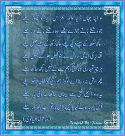 sahir_ludhianvi_poetry
