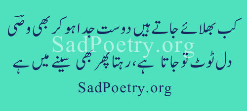 wasi-shah-sad-poetry1