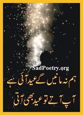 Eid-Urdu-poetry