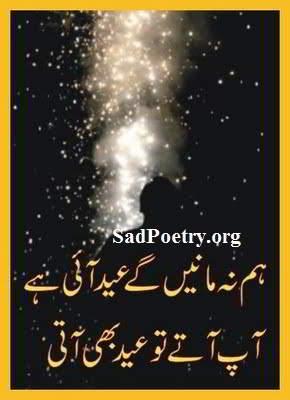 Eid-Urdu-poetry