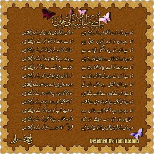 faraz-ghazal