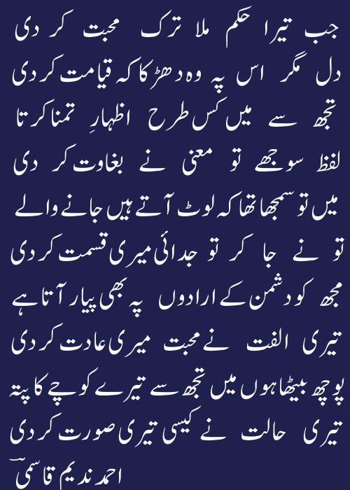Tark-e Mohabat Kar Di – Ahmad Nadeem Qasmi Ghazal