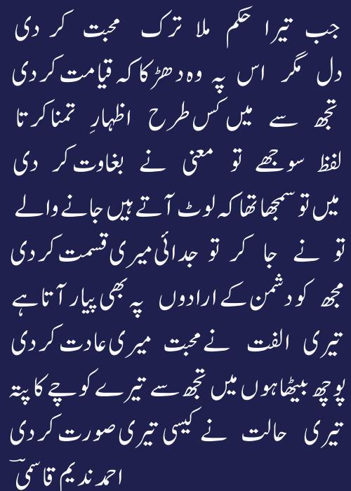 ahmad-nadeem-qaasmi-ghazal