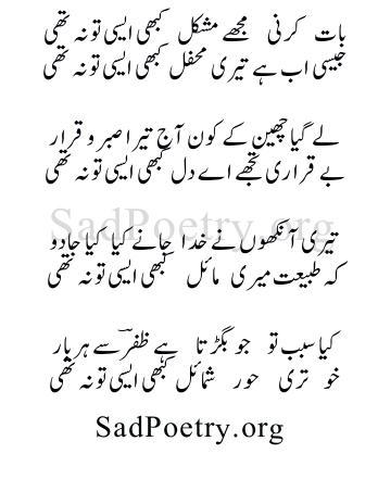 bahadur-shah-Zafar-poetry