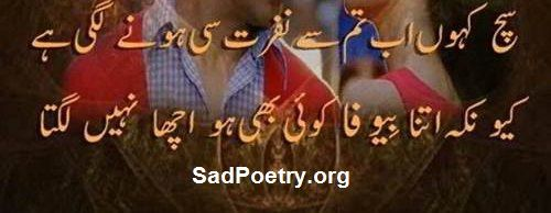 bewafa-poetry