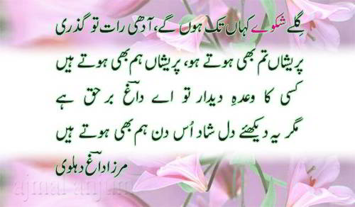 daagh dehlvi poetry