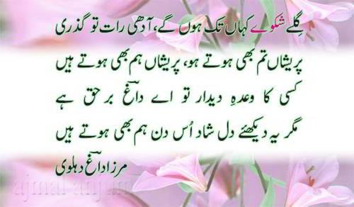 daagh dehlvi poetry