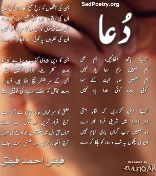 Dua Poetry Images in Urdu and SMS | Sad Poetry org - Page 3
