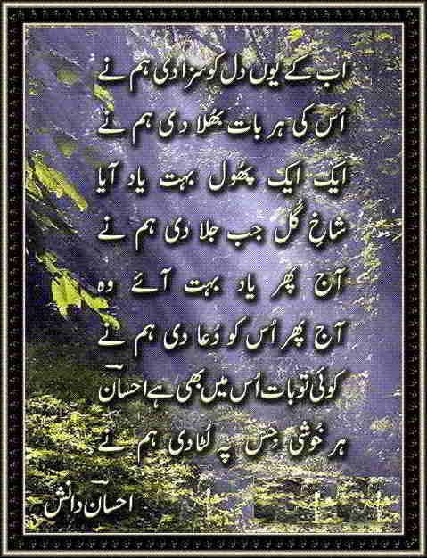 ehsan-danish-poetry