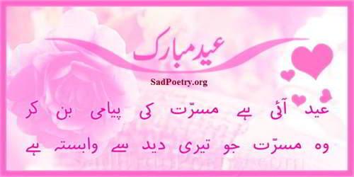 eid-poery-pictures1