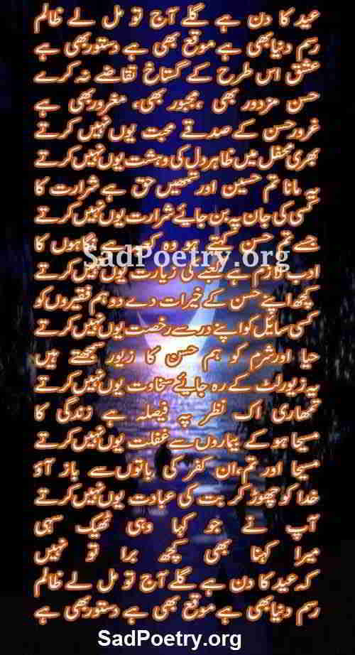 Eid Ka Din Hai Gale Aj To Mil Lay Zalim