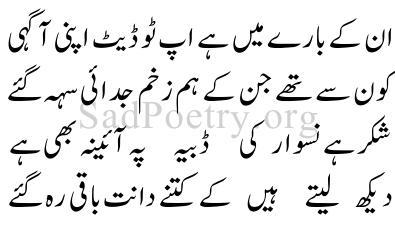 funny-poetry-anwar