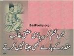 Ye Bazi Ishq Ghalib