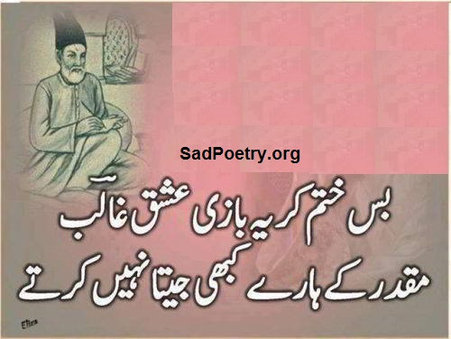 Mirza Ghalib Poetry and SMS | Sad Poetry.org - Page 4