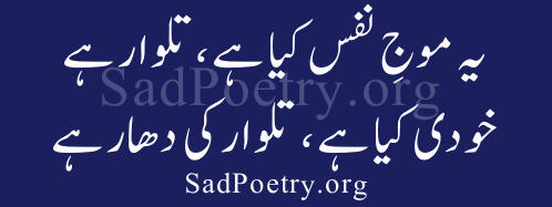 iqbal-poetry-urdu