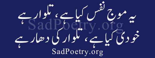 iqbal-poetry-urdu