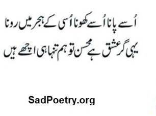mohsin-naqvi-urdu-poetry