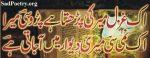 Ik Ghazal Mir Ki