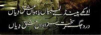 punjabi-poetry-ishq1