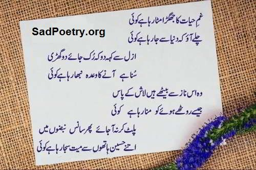 Urdu Ghazal Shayari and SMS | Sad Poetry org