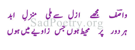 wasif-image-poetry