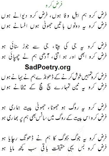 Ibn-e-Insha-Urdu-Poetry