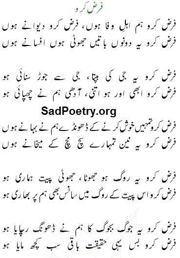 Ibn-e-Insha-Urdu-Poetry