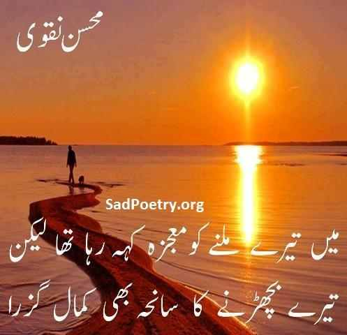 Mohsin-naqvi-poetry-sms