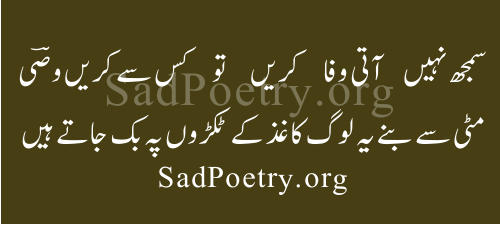 Sad-Urdu-Poetry1