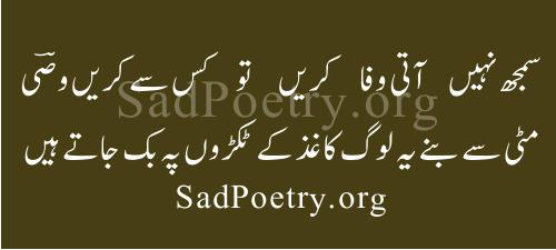 Sad-Urdu-Poetry1