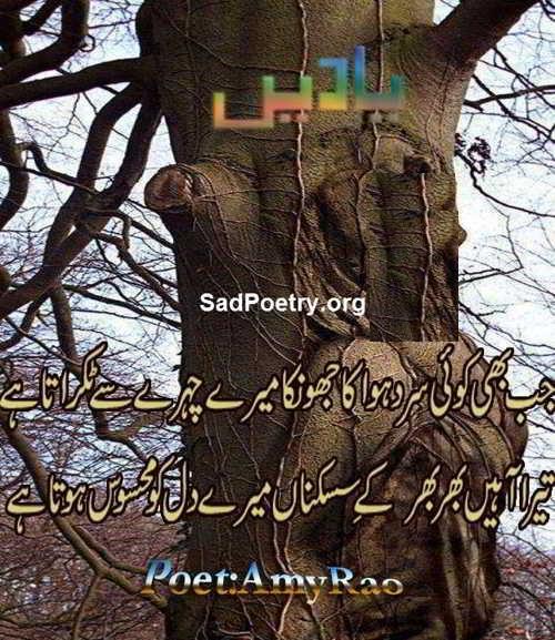 shifa urdu poetry