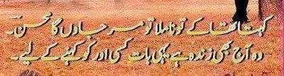 mohsin-naqvi-urdu-poetry1