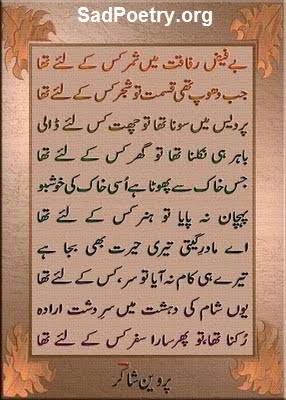 parveen-shakir-ghazal