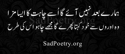 romantic-urdu-poetry