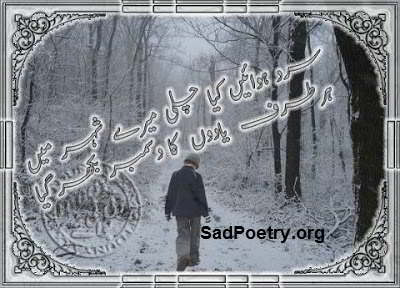 urdu-poetry-december-month