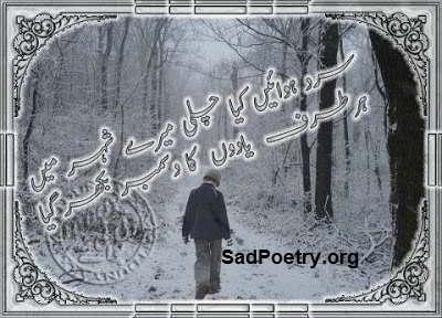 urdu-poetry-december-month