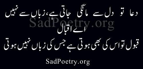 iqbal dua