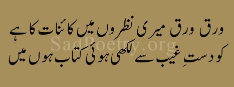 waisf-ali-wasif-poetry