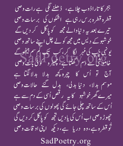 Wasi shah poetry and sms sad poetry dhalne lgi hai raat wasi thecheapjerseys Gallery