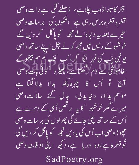 wasi-shah-ghazal