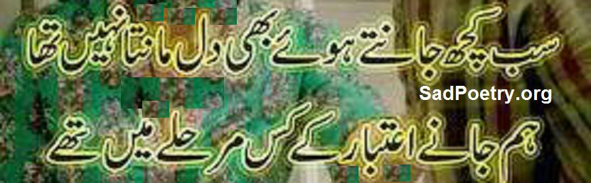 dil manta nahi tha poetry