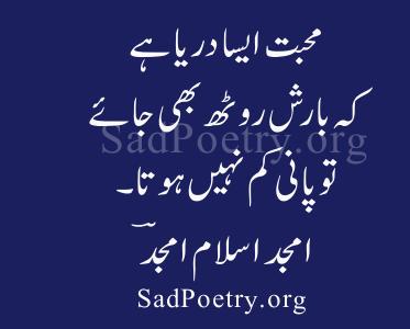 Amjad-Islam-Amjad-Urdu-poetry