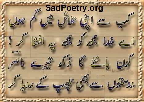 Ek-Qitta-by-Nasir-Kazmi