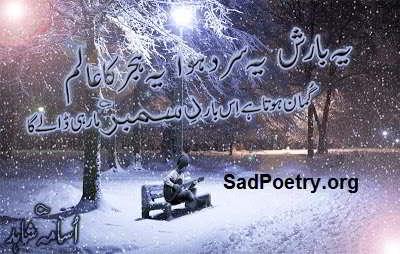 Ye-Barish-Ye-Sard-Hawa-December-Poetry