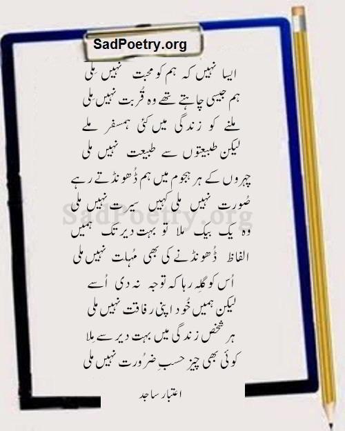 aesa nahi ham ko mohabat nahi mili