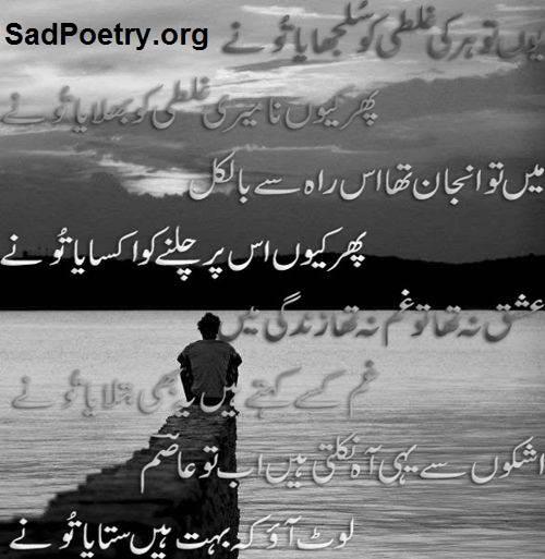 bewafa-poetry