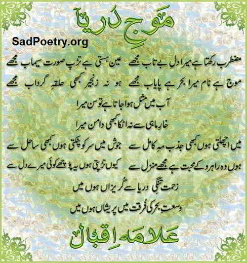 iqbal-poetry