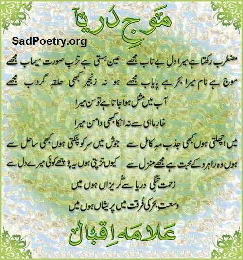 Moj-e Darya By Allama Iqbal