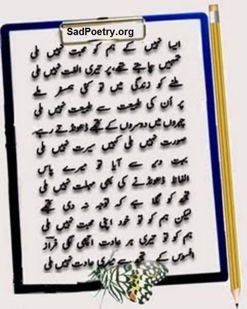 poetry_ahmed-faraz